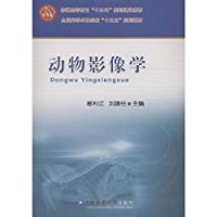 Animal Imaging(Chinese Edition)