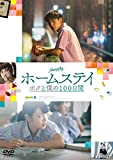 ホームステイ ボクと僕の100日間 [DVD] image