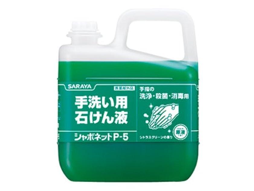 考案するよろめくイソギンチャク業務用ハンドソープ サラヤ シャボネット石鹸液P-5 5kgX3本入り