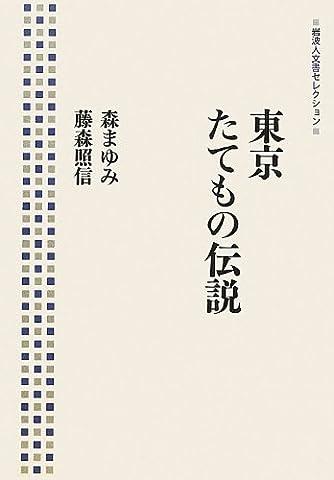 東京たてもの伝説 (岩波人文書セレクション)