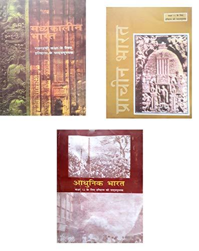 Madhyakalin Bharat By Satish Chandra, Prachin Bharat By Ramsaran Sharma And Adhunik Bharat By Vipin Chander (History Old Ncert Textbook Class-11 And 12 Hindi 1990 ) Set Of 3 Books