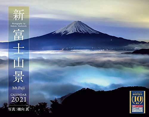 新・富士山景CALENDAR 2021 (インプレスカレンダー2021)