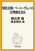 表紙: 朝比奈隆 ベートーヴェンの交響曲を語る (中公文庫) | 東条碩夫