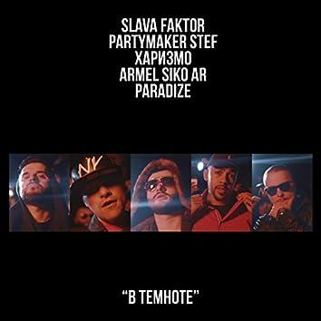 В темноте (feat. Slava Faktor, Харизмо, Partymaker Stef, Armel Siko Ar, Paradize)