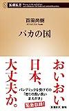 バカの国 (新潮新書) - 百田 尚樹