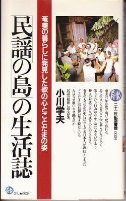 「民謡の島」の生活誌―奄美の暮らしに発見した歌の心とことだまの姿 (二十一世紀図書館 (0034))