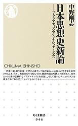 日本思想史新論―プラグマティズムからナショナリズムへ (ちくま新書)