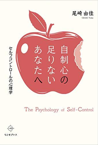 自制心の足りないあなたへ: セルフコントロールの心理学