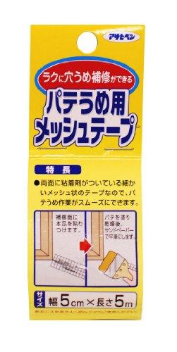 アサヒペン パテうめ用メッシュテープ 5X5 740