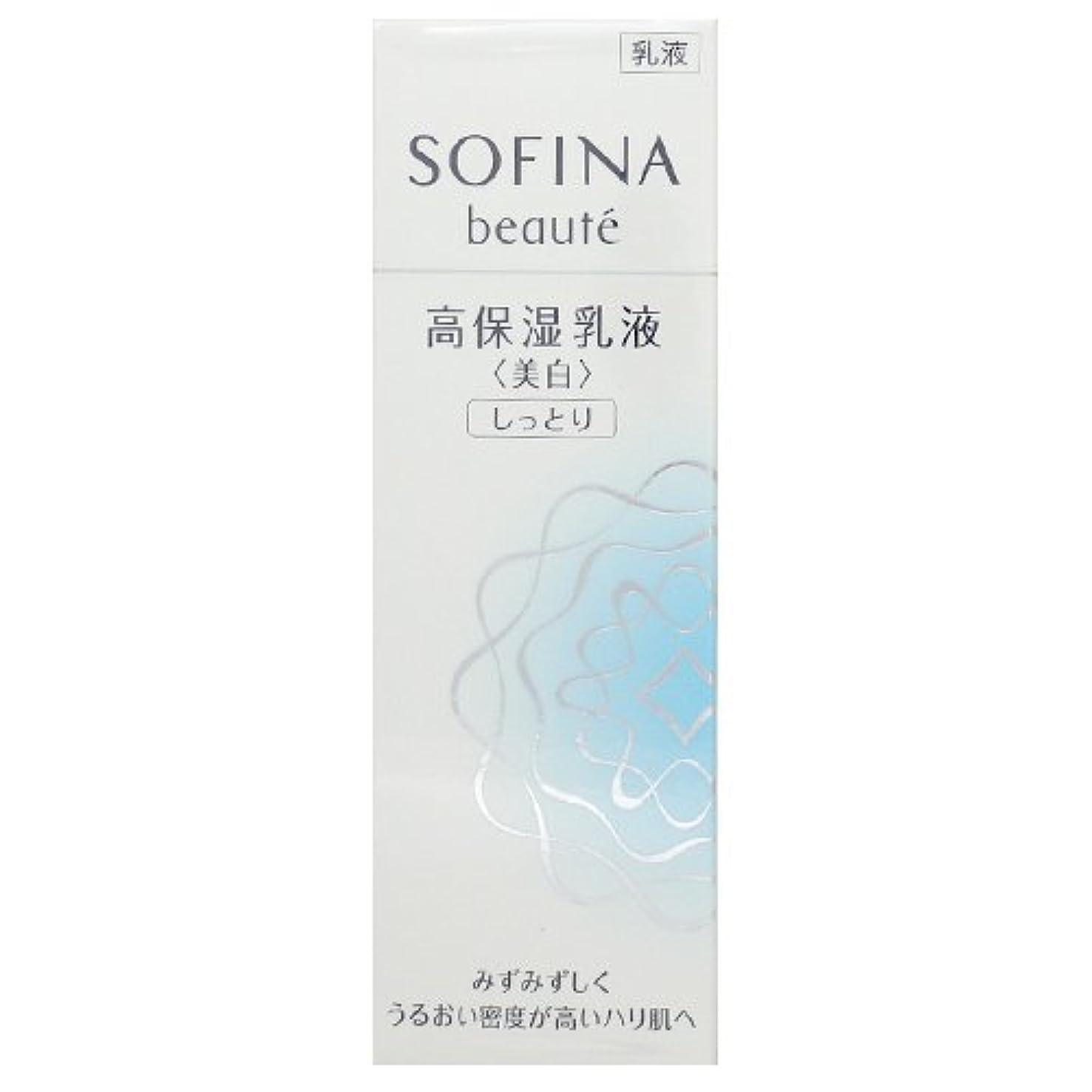 予防接種する不安残高花王 ソフィーナ ボーテ 高保湿乳液 美白 しっとり 60g