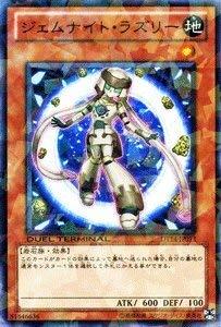 遊戯王カード 【ジェムナイト・ラズリー】 DT14-JP013-N 《破滅の邪龍 ウロボロス!!》