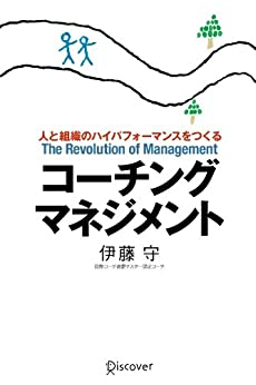 [伊藤守]のコーチング・マネジメント
