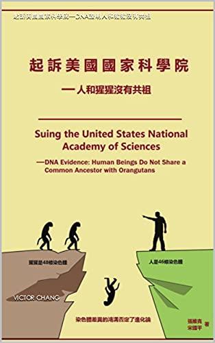 起訴美國國家科學院—DNA證明人和猩猩沒有共祖 (Traditional Chinese Edition)