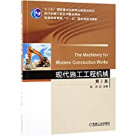 现代施工工程机械 第2版