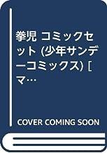 拳児 コミックセット (少年サンデーコミックス) [マーケットプレイスセット]