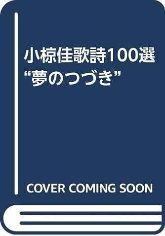 """小椋佳歌詩100選""""夢のつづき"""""""