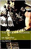 The great mahashan: एक महान योध्दा (Chapter Book 1) (Hindi Edition)