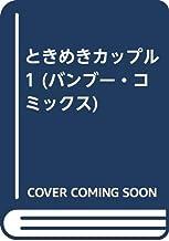 ときめきカップル 1 (バンブー・コミックス)