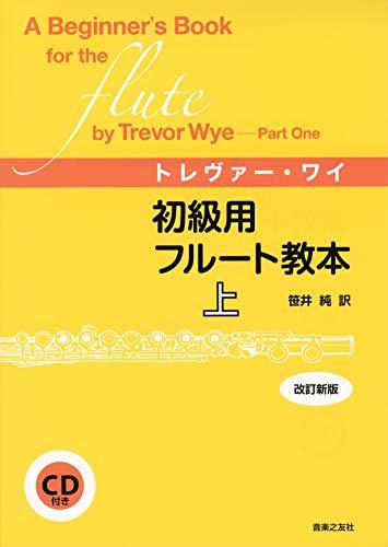 音楽之友社『初級用フルート教本 上 改訂新版 (CD付き)』
