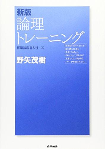 新版 論理トレーニング (哲学教科書シリーズ)