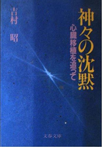 神々の沈黙―心臓移植を追って (文春文庫 (169‐9))