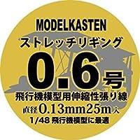 モデルカステン HS-1ストレッチリギング0.6号