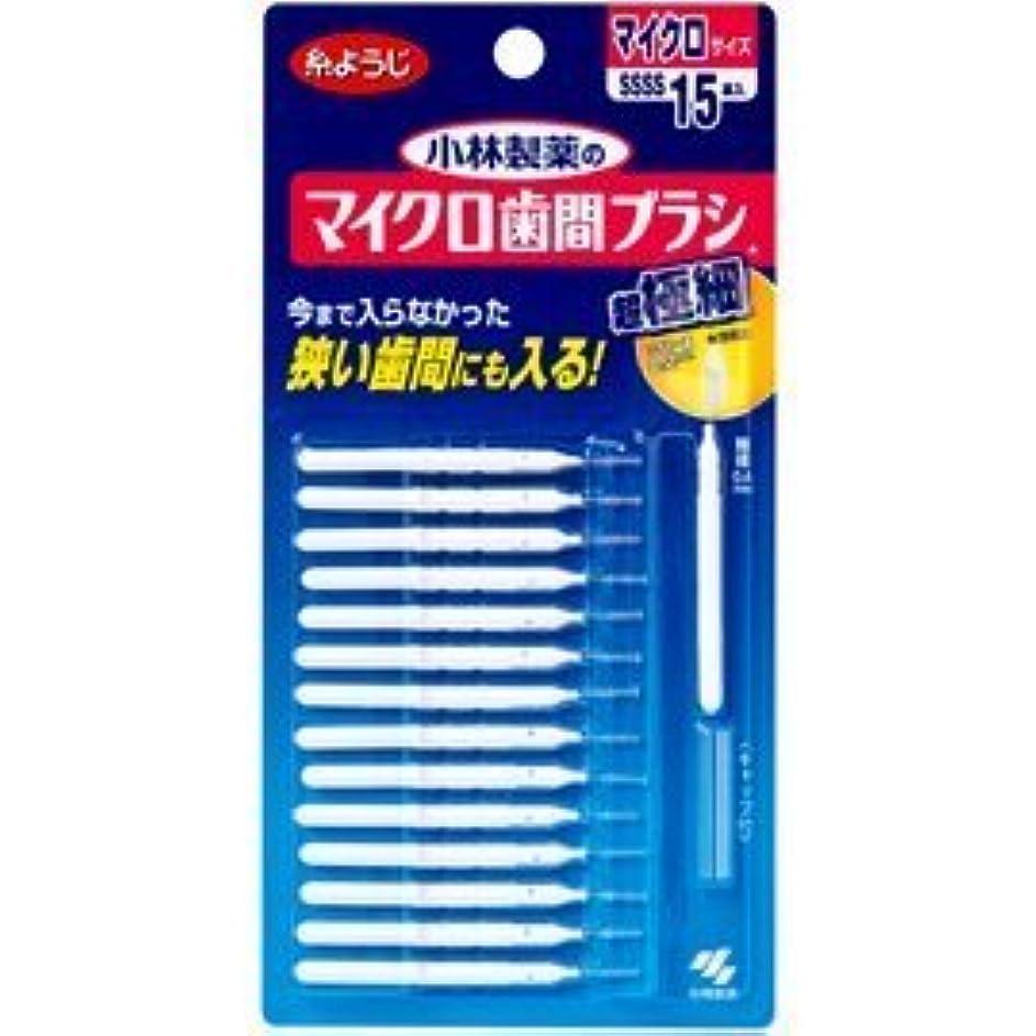 専門化する虐待ヒップマイクロ歯間ブラシ I字型 マイクロサイズ 15本×2セット