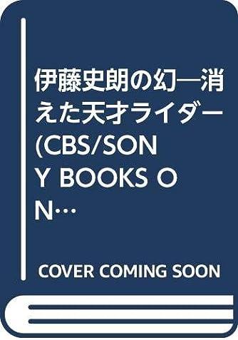 伊藤史朗の幻―消えた天才ライダー (CBS/SONY BOOKS ON CASSETTE 2)