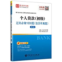 Saint education only: 2019 bankers personal loans (primary) clearance must do 1000 title (including years Zhenti) (2nd Edition)(Chinese Edition)