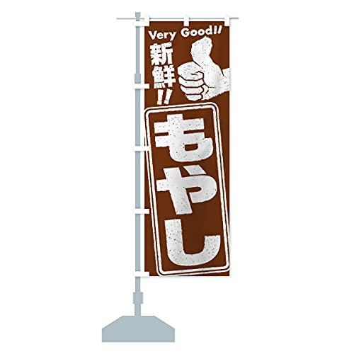 もやし/野菜 のぼり旗 サイズ選べます(ジャンボ90x270cm 左チチ)