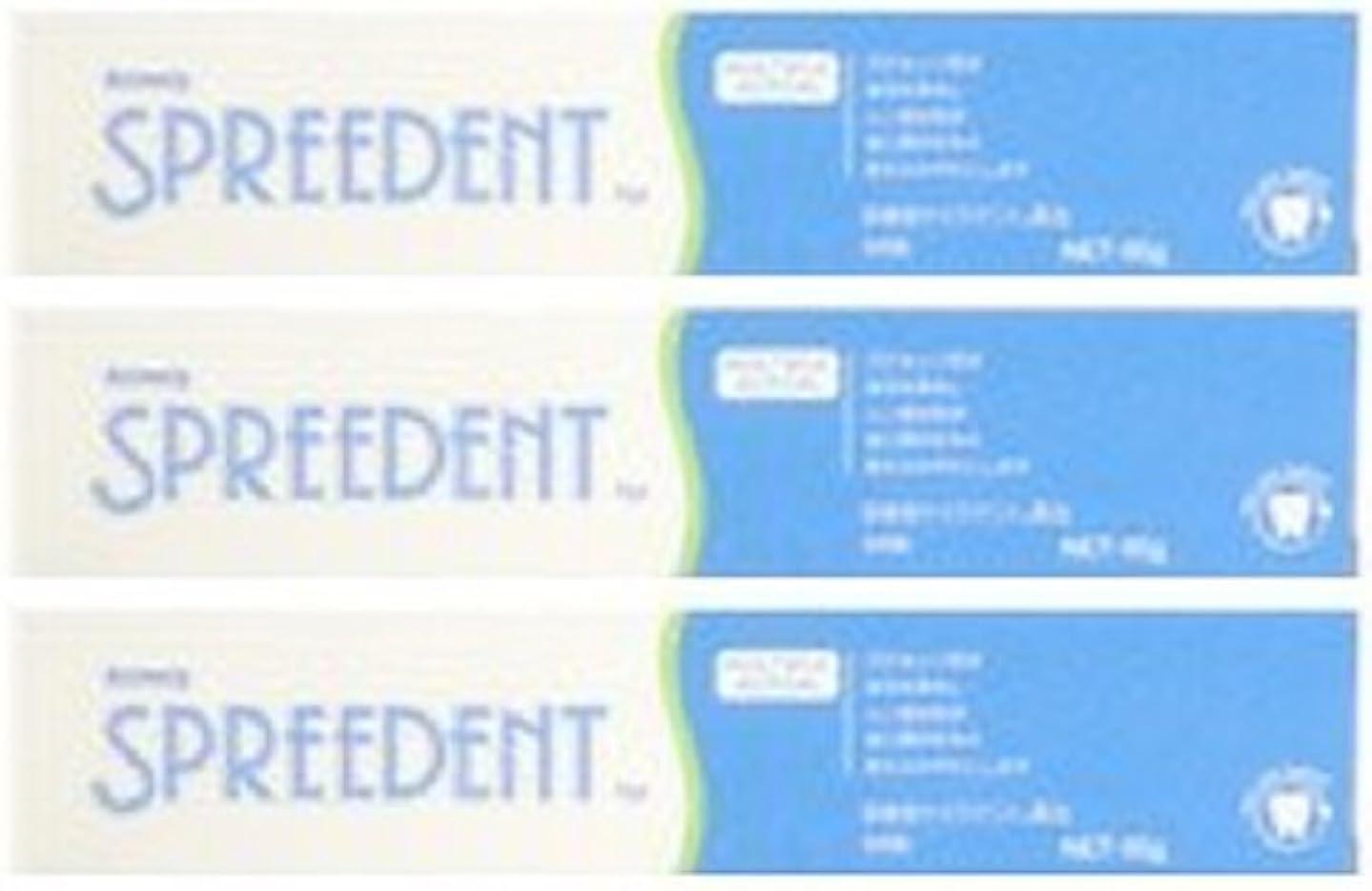 オーバーラン価値ルーフアムウェイ スプリーデント フッ素配合ハミガキ ハンディサイズ1本 (65g) E949J-99【3個セット】