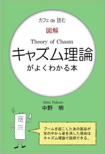 カフェ de 読む 図解キャズム理論がよくわかる本 (FLoW ePublication)