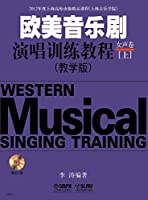 European and American musical concert Training Tutorial: Girls Volume (Teaching version) (Set 2 Volumes) (with CD two)(Chinese Edition)
