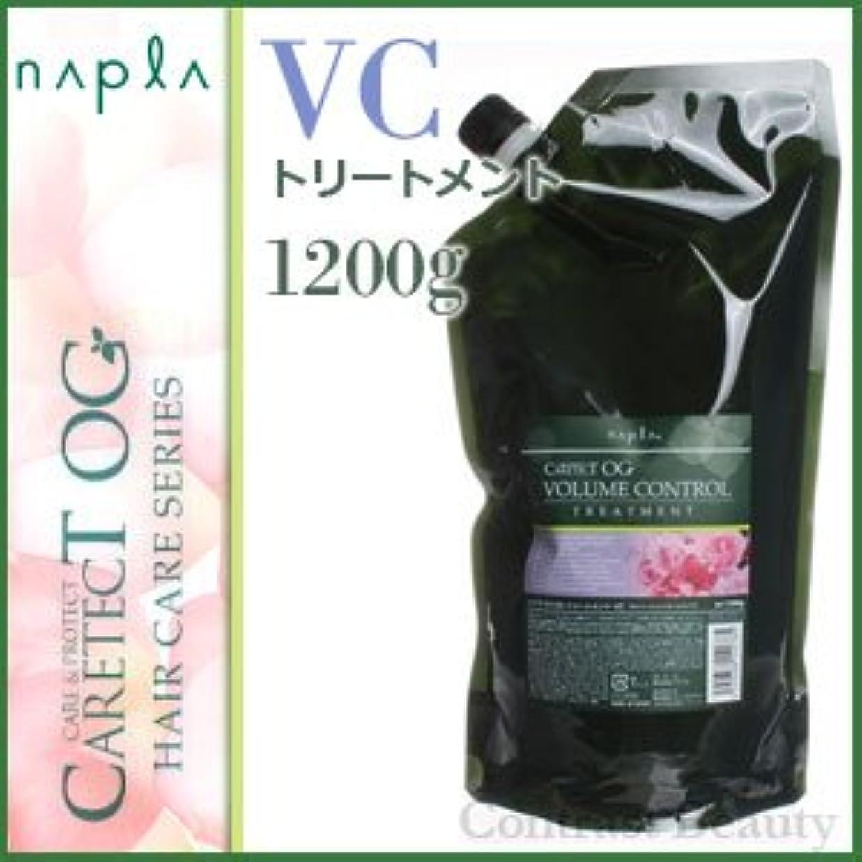 ストライプわずかな煙突【X3個セット】 ナプラ ケアテクトOG トリートメントVC 1200g リフィル