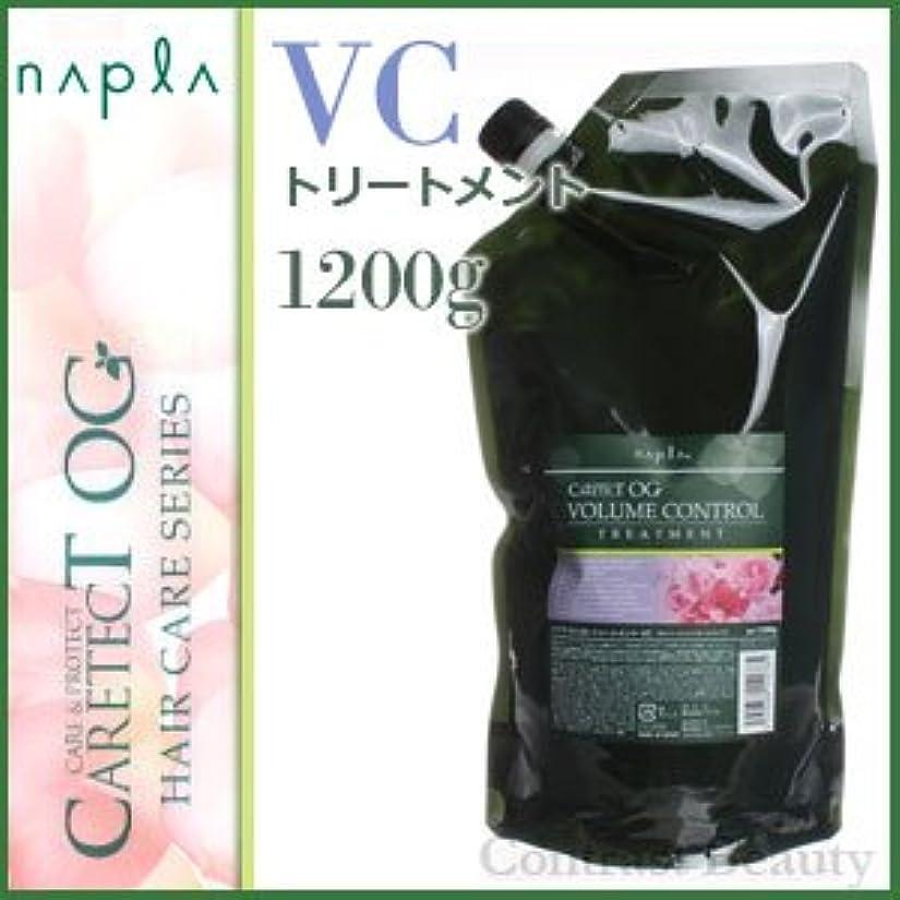 彼女夕方コミュニティ【X2個セット】 ナプラ ケアテクトOG トリートメントVC 1200g リフィル