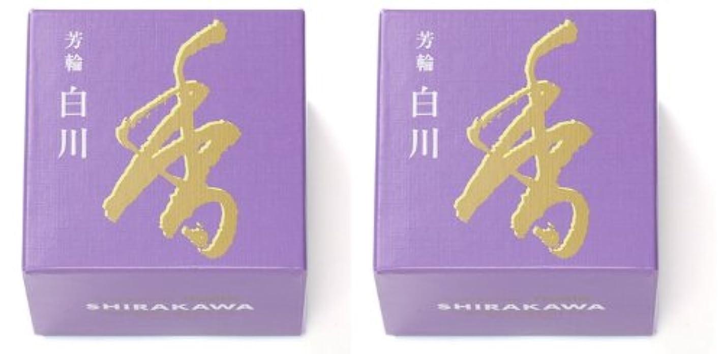 陰気屈辱する豆腐松栄堂 芳輪 白川 うず巻型10枚入 2箱セット