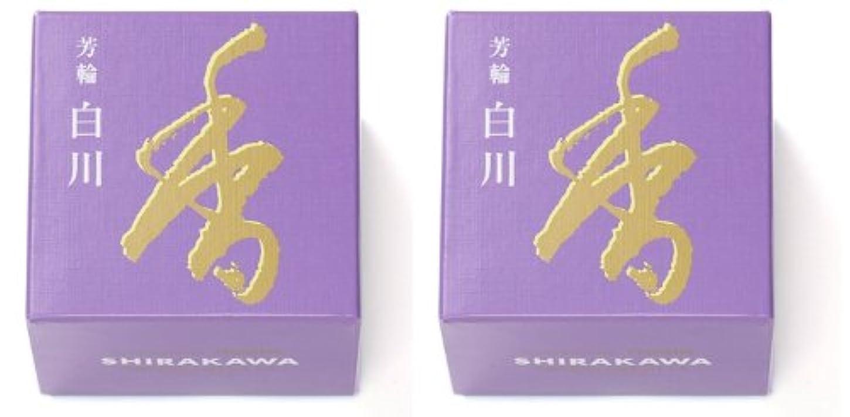 フェッチカルシウム幾何学松栄堂 芳輪 白川 うず巻型10枚入 2箱セット