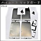 【ZERO-house】トヨタ ハイエース 200系 マッドガード マッドフラップ 泥除け 一台分セット (ブラック)