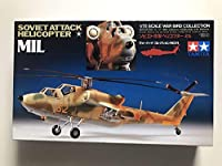プラモデル「ソビエト攻撃ヘリコプター ミル」タミヤ 攻撃ヘリコプター