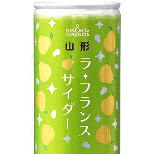サン&リブ 山形 ラ・フランスサイダー1箱 30缶 元箱(ケース売り) 飲料 ジュース 炭酸飲料 サイダー ラフランスサイダー