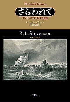 さらわれて: デイビッド・バルフォアの冒険 (923) (平凡社ライブラリー す 14-1)
