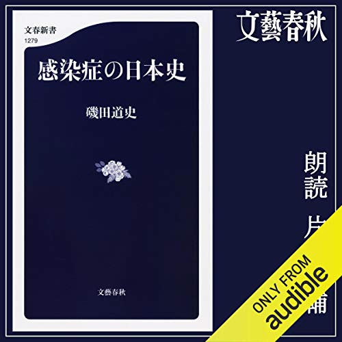 『感染症の日本史』のカバーアート