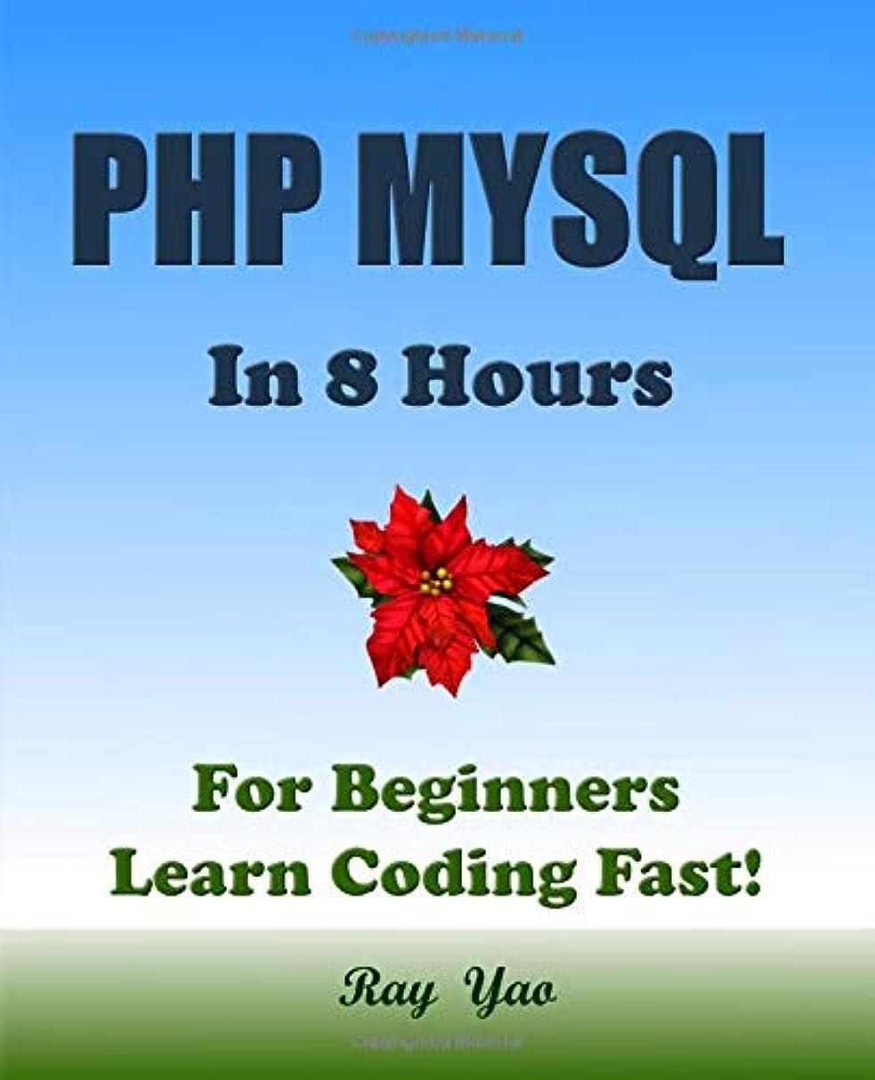 完璧誤解する応用PHP MYSQL In 8 Hours, For Beginners, Learn Coding Fast!