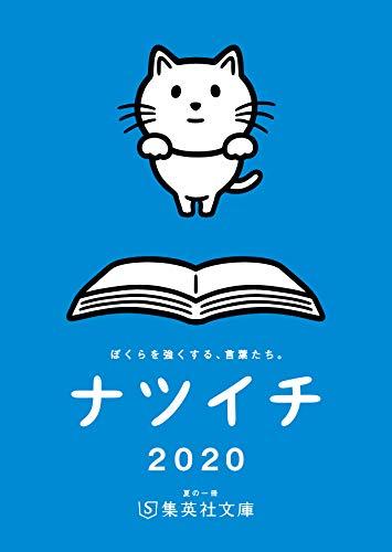 【無料小冊子】ナツイチGuide2020<通常版> (集英社文庫)
