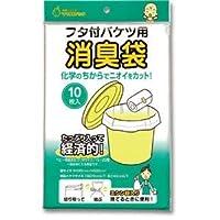 (まとめ)マルアイ 消臭袋 おむつバケツ用ミシン目入 乳白色 シヨポリ-8 1パック(10枚)【×20セット】 〈簡易梱包