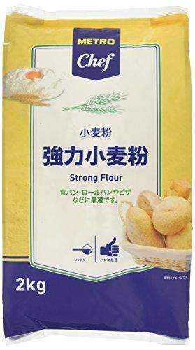 メトロシェフ (METRO Chef) HORECA 強力小麦粉2kg