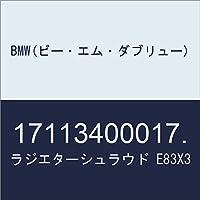BMW(ビー・エム・ダブリュー) ラジエターシュラウド E83X3 17113400017.