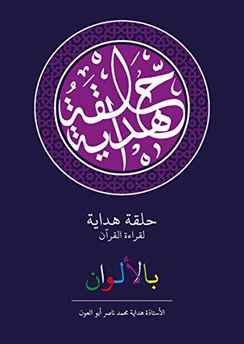 Halakat Hidaya: Student Book Coloured Edition (English Edition)
