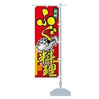 ふぐ料理 のぼり旗 サイズ選べます(スリム45x180cm 右チチ)