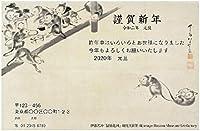 令和2年 2020年 年賀状 年賀はがき 30枚セット(A 日本画)